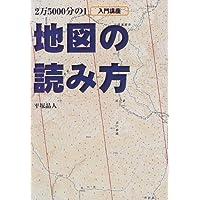 地図の読み方 (Be‐pal books)