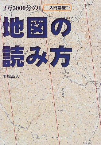 入門講座 2万5000分の1地図の読み方 (Be‐pal books)の詳細を見る