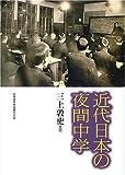 近代日本の夜間中学