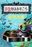 吸血鬼はお年ごろ(吸血鬼はお年ごろシリーズ) (集英社文庫)