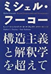 ミシェル・フーコー―構造主義と解釈学を超えて