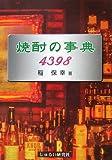 焼酎の事典4398