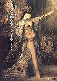 サロメと踊るエクリチュール—文学におけるミメーシスの肖像