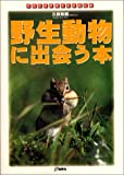 野生動物に出会う本―日本に生きるほ乳動物38の素顔 (アウトドアガイドシリーズ)