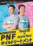 アスリートのための PNFオイルトリートメント Tsuji式×style Yos!  【3枚組】
