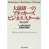 大前研一のアタッカーズビジネススクール〈Part4〉「一人勝ち」時代の起業成功講座