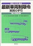 最新車両制限令実務の手引―解説&法令・通達