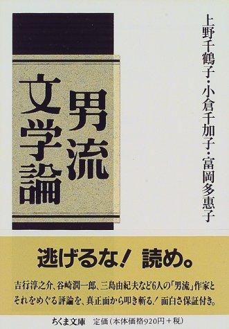 男流文学論 (ちくま文庫)の詳細を見る