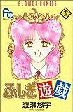 ふしぎ遊戯 (13) (少コミフラワーコミックス)