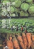 野菜いっぱい 大地の食卓―Mother Earth Kitchen (知恵の森文庫)