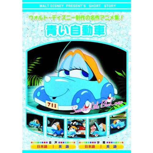 ウォルト・ディズニー 製作 青い自動車 AAM-306 [DVD]