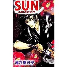 SUN―山田浅右衛門― 1巻