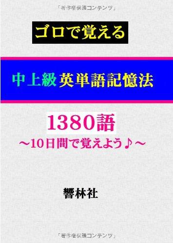 ゴロで覚える中上級英単語記憶法1380語-10日間で覚えよう!