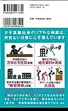 未来の年表2 人口減少日本であなたに起きること (講談社現代新書) 画像