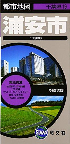 都市地図 千葉県 浦安市 (地図 | マップル)