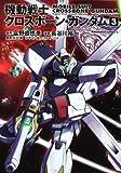 機動戦士クロスボーン・ガンダム (3) (角川コミックス・エース 2-19)