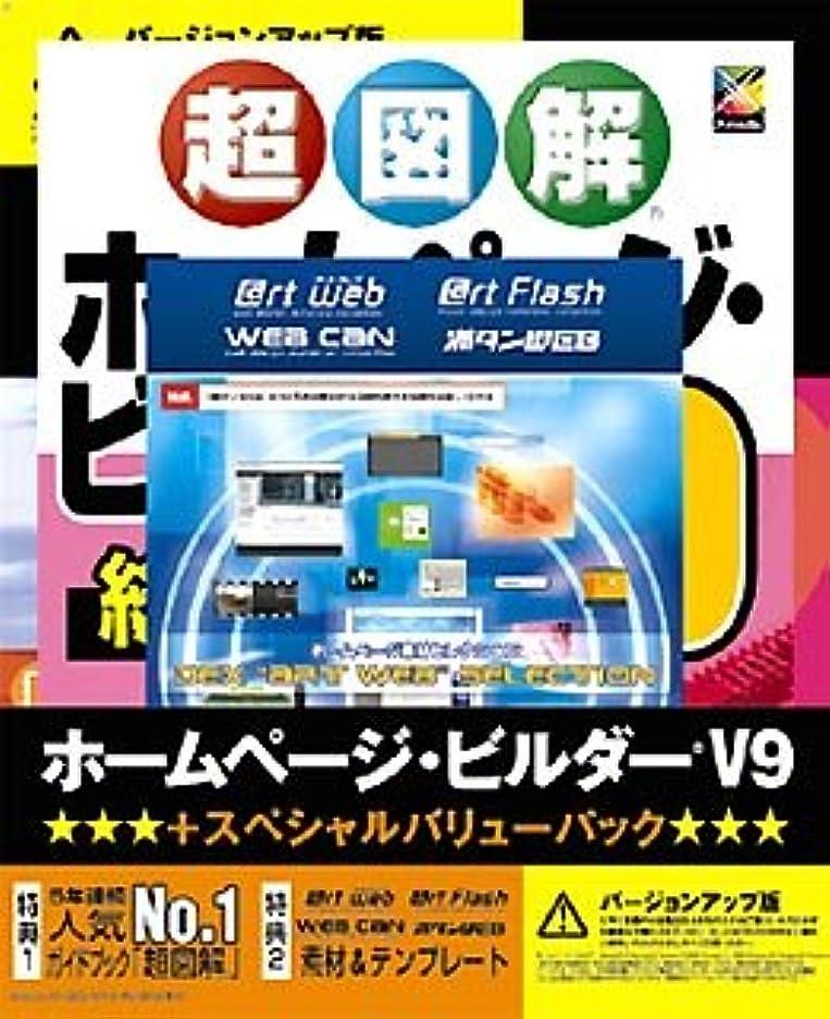リクルートアサー共同選択IBM ホームページ・ビルダー V9 + スペシャルバリューパック バージョンアップ版