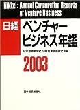 日経ベンチャービジネス年鑑 (2003)