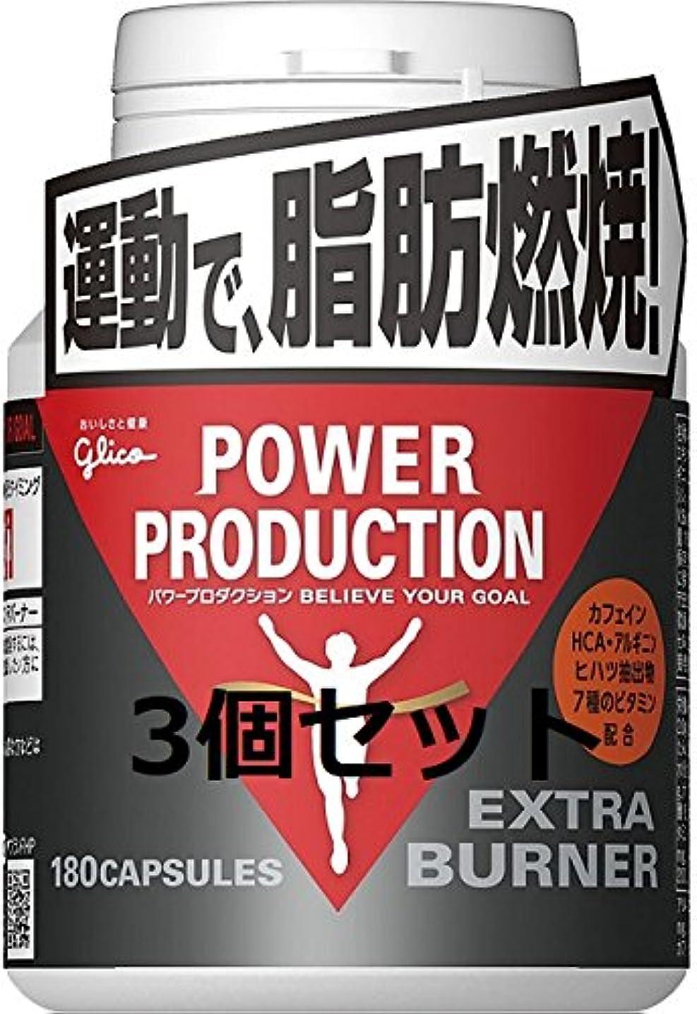 実行学期見物人グリコパワープロダクション エキストラバーナー 59.9g(お買い得3個セット)