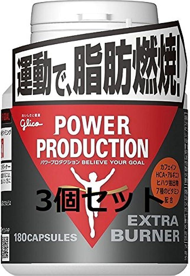 確率診療所家事グリコパワープロダクション エキストラバーナー 59.9g(お買い得3個セット)