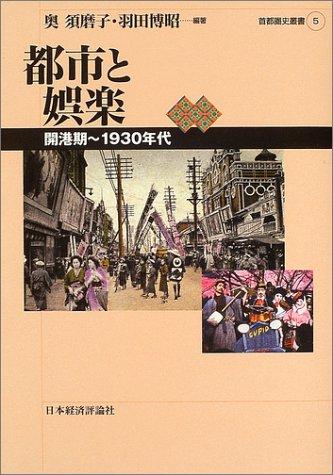 都市と娯楽―開港期~1930年代 (首都圏史叢書)