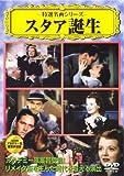 スタア誕生[DVD]