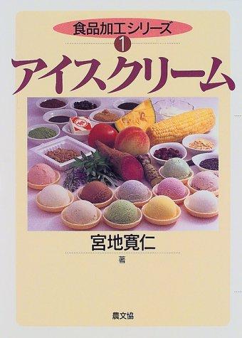 アイスクリーム (食品加工シリーズ)