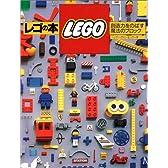 レゴの本 (fukkan.com)