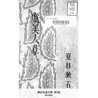 漱石小説全集 第4巻