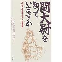 関大尉を知っていますか―青い目の女性が見た日本人と神風特攻
