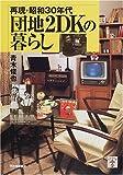 再現・昭和30年代 団地2DKの暮らし (らんぷの本) 画像