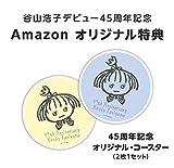 【Amazon.co.jp限定】HIROKO TANIYAMA 45th シングルコレクション(オリジナル・コースター(45周年記念ver)付)