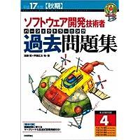平成17年度【秋期】ソフトウェア開発技術者 パーフェクトラーニング過去問題集 (情報処理技術者試験)