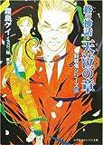 終の神話・天泣の章―封殺鬼シリーズ〈26〉 (小学館キャンバス文庫)