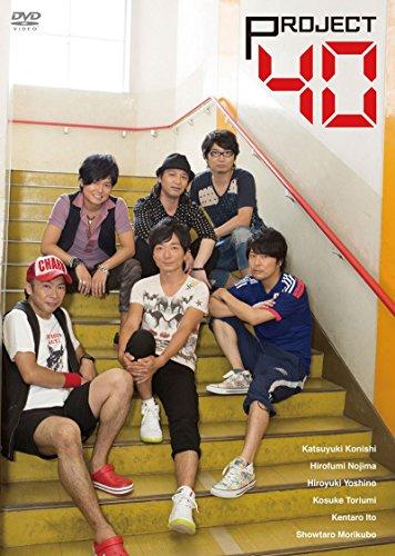 プロジェクト40 [DVD] /