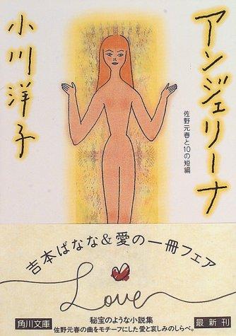アンジェリーナ 佐野元春と10の短編 (角川文庫)の詳細を見る