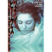ツイン・ピークス―ローラの日記 (扶桑社ミステリー)