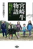 宮崎牛物語: 口蹄疫から奇跡の連続日本一へ