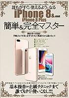 誰もがすぐに使えるようになるiPhone8 簡単&完全マスター