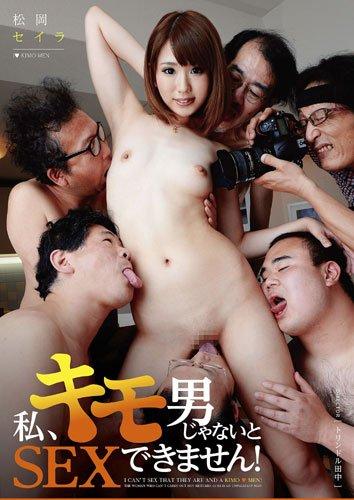 松岡セイラ(AV女優)