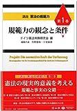 規範力の観念と条件 (講座 憲法の規範力 【第1巻】)