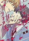 花と嵐と其のココロエ【単行本版】 (リキューレコミックス)
