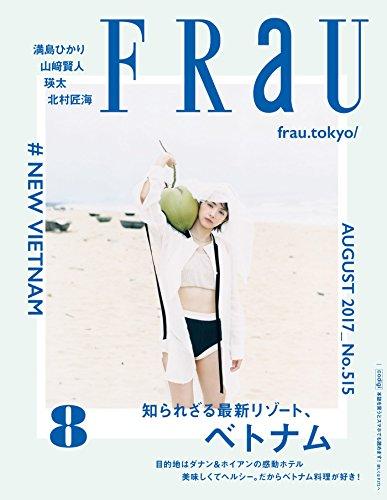 FRaU (フラウ) 2017年 8月号 [雑誌]