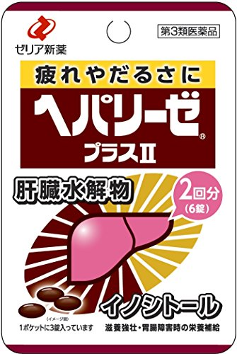 【第3類医薬品】ヘパリーゼプラスII 6錠