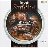 K&K 缶つまスモーク 鶏ハツ 50g