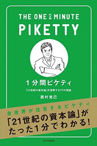 1分間ピケティ 「21世紀の資本」を理解する77の理論 (1分間人物シリーズ)