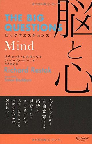 ビッグクエスチョンズ 脳と心の電子書籍・スキャンなら自炊の森-秋葉2号店