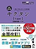 改訂第2版キクタン【Super】12000語レベル
