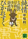 純情ぴかれすく―その後の岸和田少年愚連隊 (講談社文庫 な 58-9)