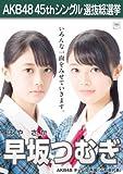 【早坂つむぎ】 公式生写真 AKB48 翼はいらない 劇場盤特典